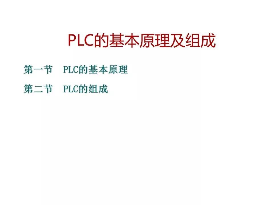 三菱PLC的基本原理及组成